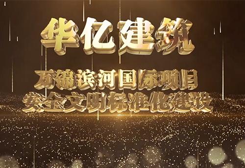 《华亿建筑安评宣传片》