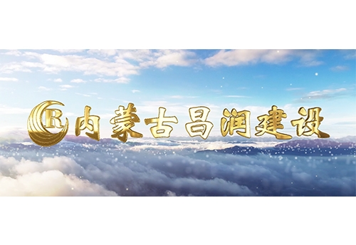《昌润建设》形象宣传片