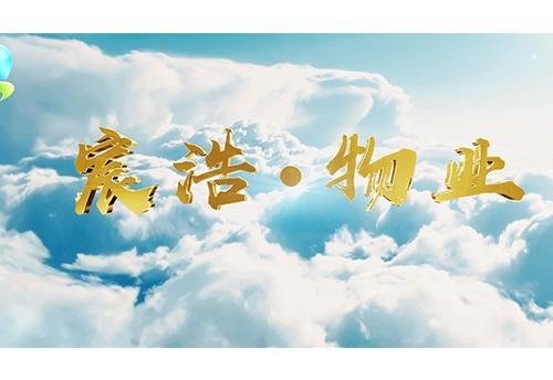 《内蒙古宸浩物业》企业形象宣传片