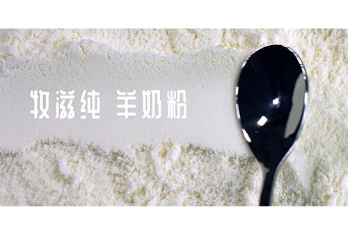 《牧滋纯羊奶粉》广告片