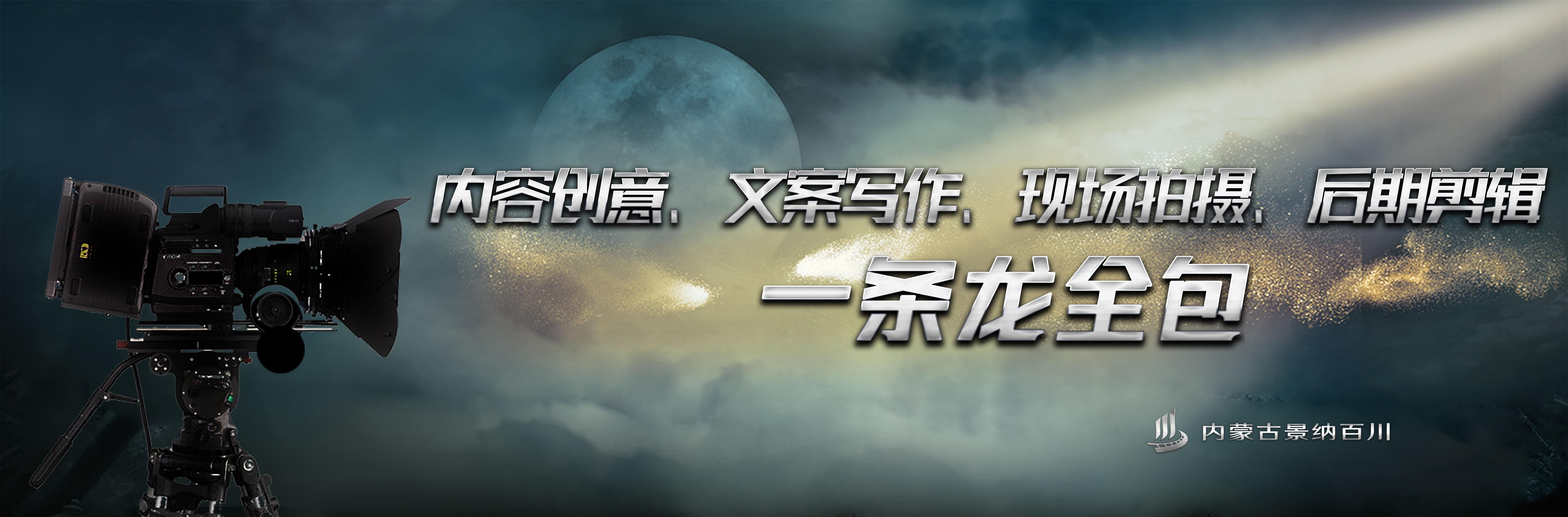 北京广告片制作